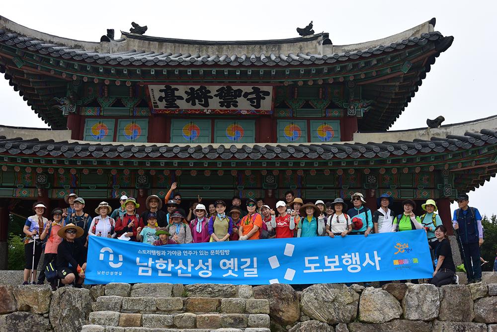 남한산성 옛길 1차 사진 사진자료입니다