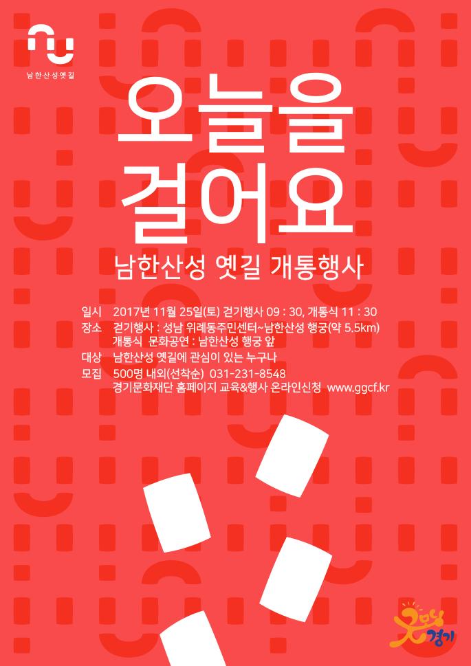 개통식 포스터(수정)