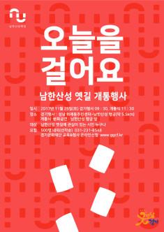 남한산성 옛길 개통행사 《오늘을 걸어요》
