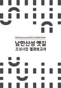 남한산성 옛길 조성사업 결과보고서 표지 이미지입니다