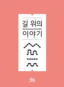 남한산성 옛길 조성사업 스토리북