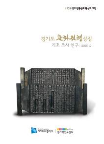 경기도문화원형 상징 기초조사 연구