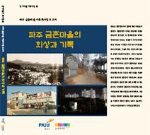 파주 금촌마을 기록화사업 보고서 《파주 금촌마을의 회상과 기록》 표지 이미지입니다