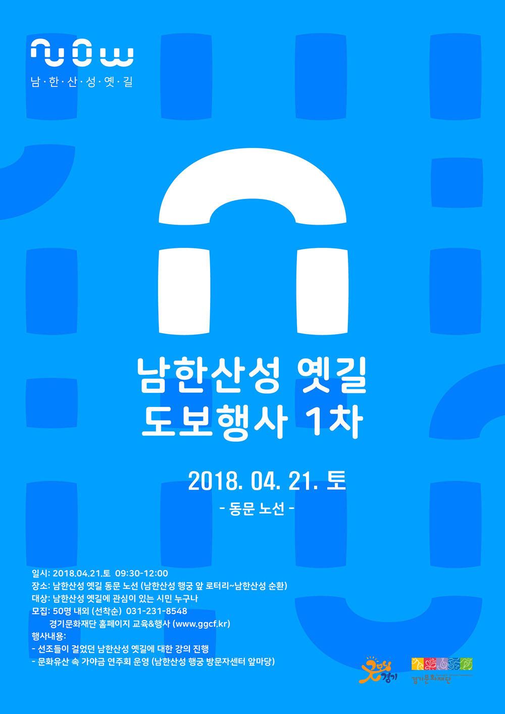남한산성 옛길 1차 포스터