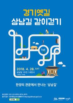 2018 경기옛길 같이 걷기 참가자 모집