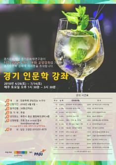 2018 경기 인문학 강좌