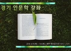 2018 하반기 경기인문학 강좌