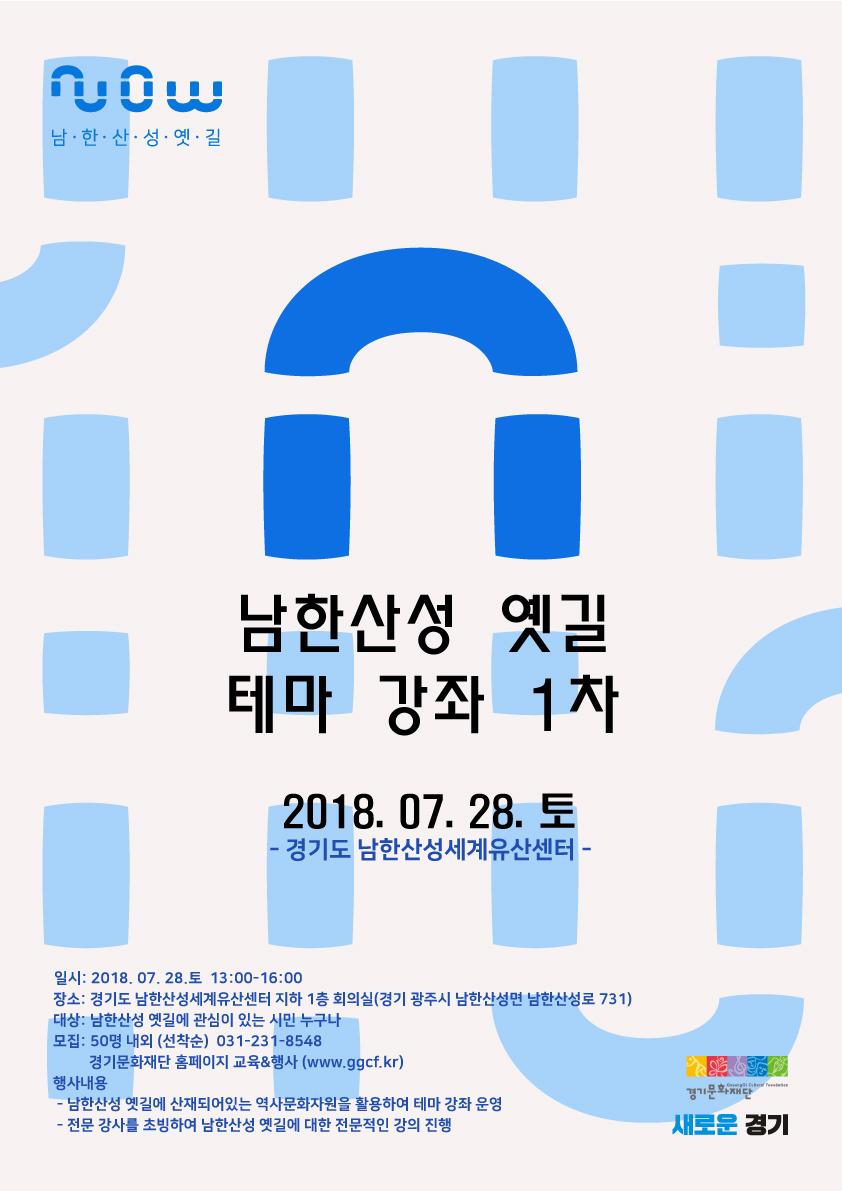 남한산성 옛길 테마 강좌 1차