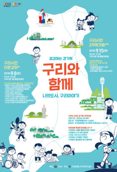 2018 공감하는 경기학 《구리시》편 시민강좌, 워크숍 참가자 모집
