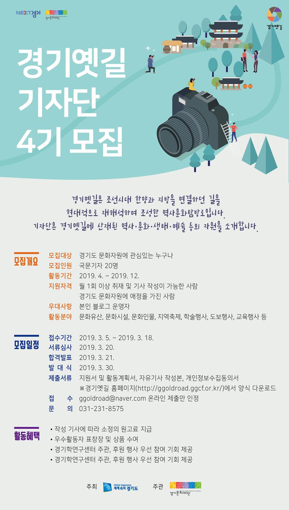 기자단 포스터_960