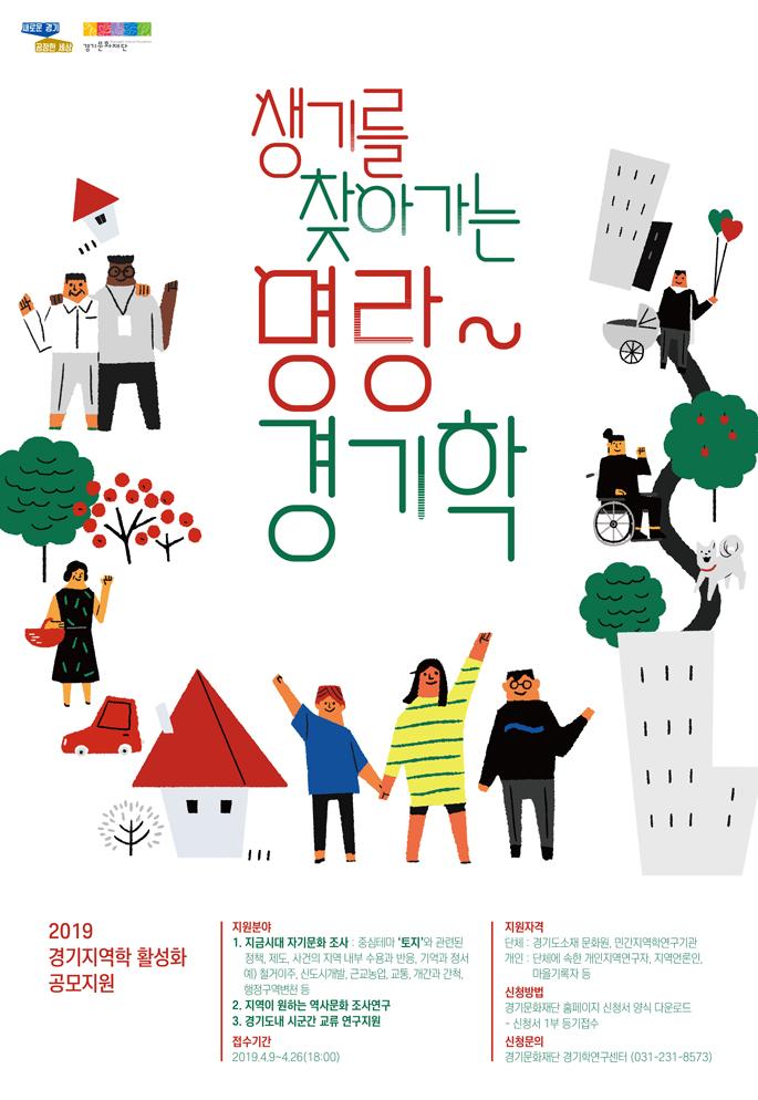 명랑경기학 포스터_685